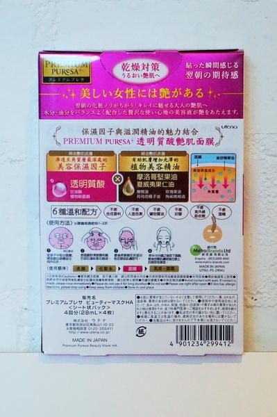 Utena Premium Puresa Beauty Mask (Hyaluronic Acid) (3)